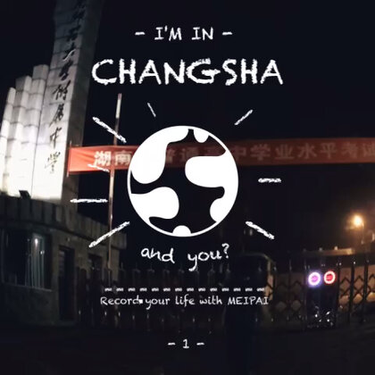 Changsha my school