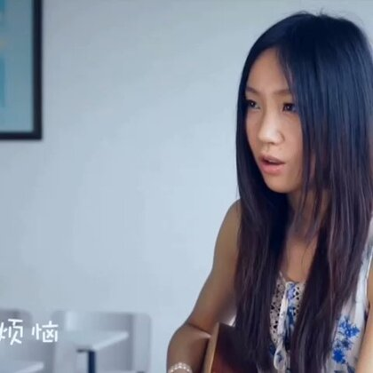 你给我听好cover😏 check it out!
