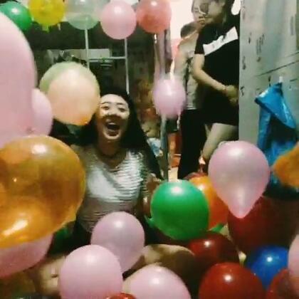 生日那天好朋友们准备的气球大战,笑的要开花了~😝