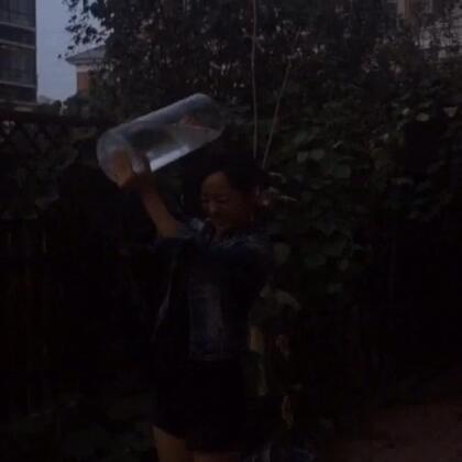 为了让更多人了解帮助ALS(肌萎缩侧索硬化症,又称渐冻人症)人群,我接受【傲冠联盟】#冰桶挑战#筹款的公益活动.Ps:友情提醒~还是白天挑战吧,这黑天时的冰水还真凉😭