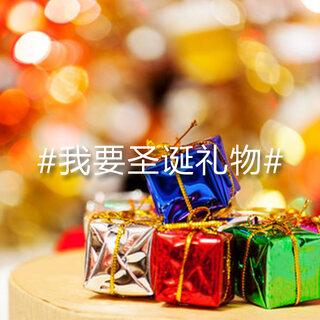 @圣诞老人 来美拍啦!只要拍摄任意美拍,在描述里写下你想要的礼物,加话题#我要圣诞礼物#(如视频所示)。圣诞老人会随机挑选10位幸运用户送礼哦(12月26日开奖) !😍快把这个好消息转发给小伙伴,一起玩起来,万一中了呢?😜