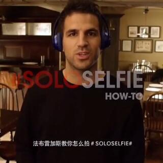 """法布雷加斯的#SoloSelfie#秘诀:""""Don't forget your selfie face!"""" 就这么简单,你也可以来试一下!"""