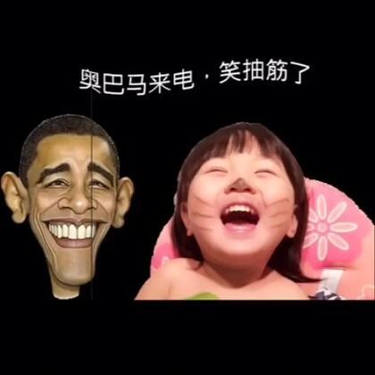 """山竹小朋友,小编偷偷的问你:""""大头儿子👦你拿下没?为啥奥巴马给你打电话啊😂?""""您这背景不给赞都不行啊😝#宝宝#"""
