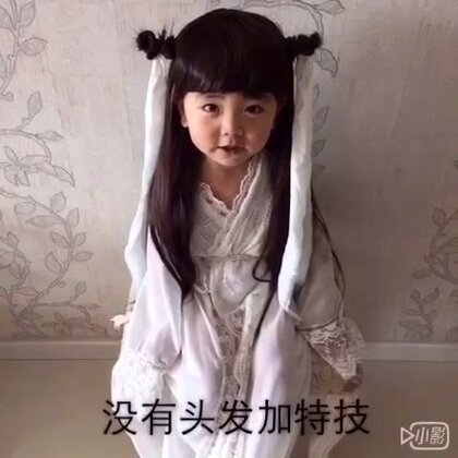 我会告诉你,小龙女除了会Duang ~duang ~duang加特技外,还是位认真负责的小老师吗?😂@我是王子我是涵