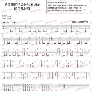 明月几时有的指弹谱~感谢@厦门哈里里乐团 林子泓老师编配的适合初学