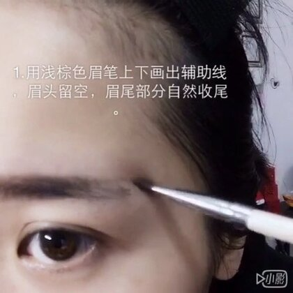 【一分钟画出韩式一字眉】 其实一字眉没有大家认为的那么难噢~#60秒美##时尚##韩式一字眉##美妆#~微信:misschan-