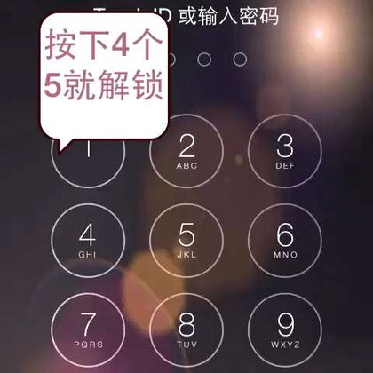 #史上最强整人大法#手机解锁