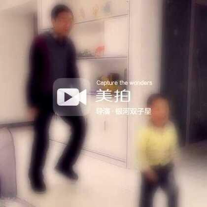 原创#父子#抽风舞,跳动方法:高频踏动罗圈腿,放松手臂使劲甩