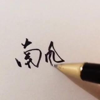 😃😃😃#手写文字##手写##我要上热门#