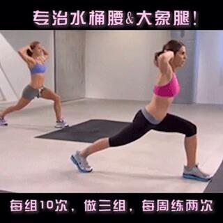 专治水桶腰,大象腿!这个视频是美国最火的夏日瘦身计划,一共8个动作,每个动作做10次,每次做3组,每周两次。还在等什么,赶紧为好身材练起来吧!#健身日记##热门#@爱打扮的女神经 @欧美搭配大科普