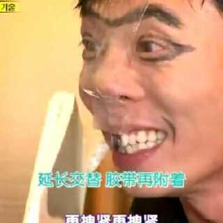 #缠胶带自拍大赛##running man#这一段真的笑死了😂