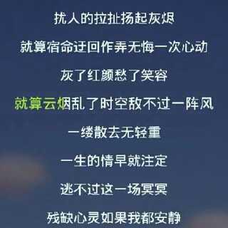 #最爱的歌词##灰##笑忘书##南山南#