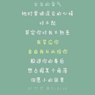 #最爱的歌词#