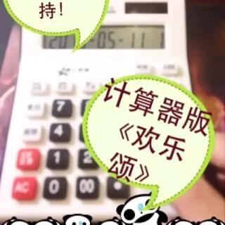 计算机音乐欢乐颂谱子:++-* *-+9 889+ +99 ++-* *-*9 889+ 988 99+8 9+-+8 9+-+9 895 #唱歌最难听的人##时尚##音乐#@女神频道官方账号 @音乐频道官方账号 @时尚频道官方账号