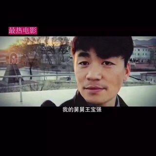 #电影预告##60秒美拍#《唐人街探案》由陈思诚执导,制片人陈祉希,王宝强、刘昊然等主演的一部喜剧、动作电影。