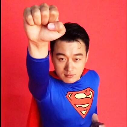 这是一段有魔性的视频,前方高能预警,史上内裤外穿最好看的超人来了![阴险][阴险]#626横冲直撞好莱坞#