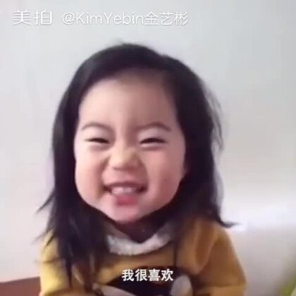 美拍韩国小萝莉@KimYebin金艺彬 看完的表示想要一个这样的女儿😍😍快快转发给你的小伙伴们萌死他们吧😝更多激萌宝贝请关注宝宝频道!