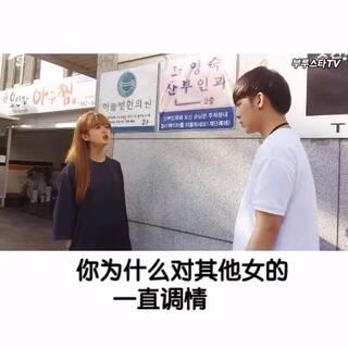 #在韩国超火的视频#137最近男的怎么都这么厚脸皮😂😂😂😂#搞笑##burustarTV##我要上热门#@美拍小助手