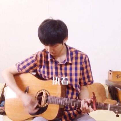 弹唱许巍的 执着 #音乐##吉他##许巍##唱歌#