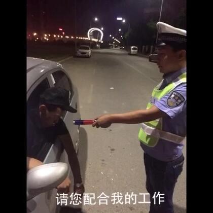 交警与醉汉