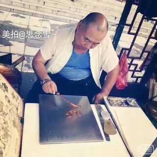 #美食##最好吃的东西##一人一句任贤齐##方言版吓死宝宝了#天津糖画艺术,希望大家喜欢。@美食频道官方号 @美拍小助手