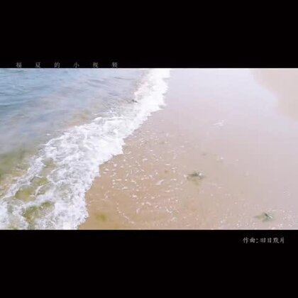 15-07-30 18:42转发的美拍视频