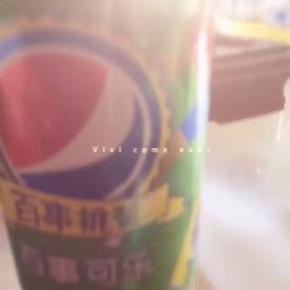 #我最爱的饮料##百事挑赞#