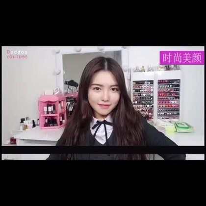 #美妆时尚##化妆#超漂亮的韩国学生化妆教程!😍😍