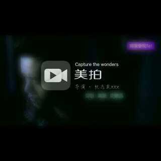 #一起唱loser##BIGBANG在美拍#loser中文版,