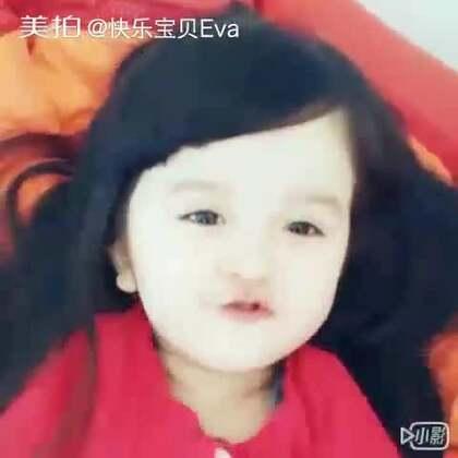 美拍里最爱唱歌的小宝贝儿@快乐宝贝Eva 是个萌萌哒中法混血小妞,天生就要当小歌手哩🎤最后有送给爸爸妈妈们的歌呦😍我也想有一个这样的宝贝儿#宝宝频道#