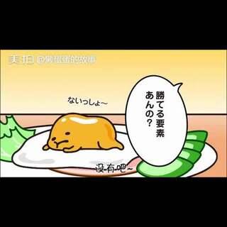 #懒蛋蛋#小剧场 第66话