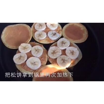 松饼前面就这么做哦…这是之前存在草稿箱的 感觉都一样就没发!大家可以试下!也可以夹生菜培根蛋黄酱之类的…家里就只有香蕉香蕉和花生酱😂当然它们也是绝配! #60秒美拍##美食##松饼##香蕉牛奶##牛奶##香蕉松饼##自制松饼##自制美食##自制甜品#