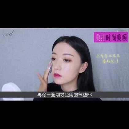 #美妆时尚##化妆#韩式水嫩妆,完胜秋季干燥!😍💘