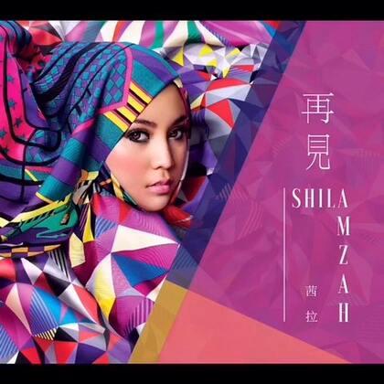 来听我的新歌!:) 希望你们喜欢! My new song,zai jian (goodbye ).. Hope you guys like it ! #再见##茜拉#