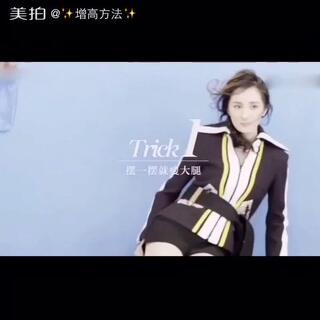 杨幂3大瘦腿绝招,简单又实用,幂幂的腿好美啊,赶快练起来和她一样#时尚##瘦腿##大长腿#