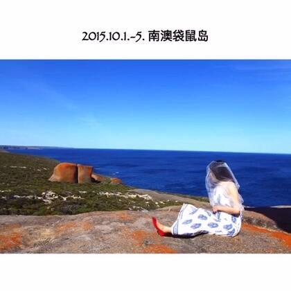 #旅行#2815.10.1.-5.南澳袋鼠岛照片集
