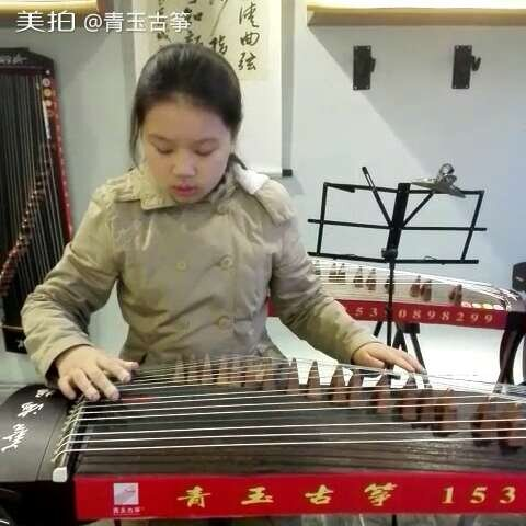 【青玉古筝】学员展示之《渔舟唱晚》.古筝只学了4个月哦!