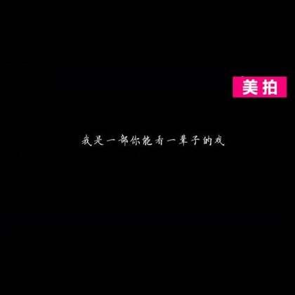 15-11-14 19:39转发的美拍视频