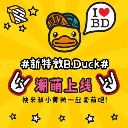 照片电影#新特效B.Duck#潮萌上线啦!❤ 肉嘟嘟的嘴唇,还有圆滚滚的大肚腩,小黄鸭简直萌翻天!😍 快来用它定制你的照片电影,和小黄鸭一起卖萌吧!😘