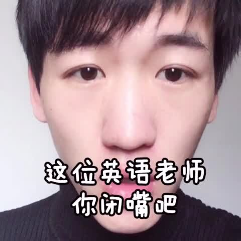 这位来自蓝翔的英语老师你闭嘴吧,老师常爱说