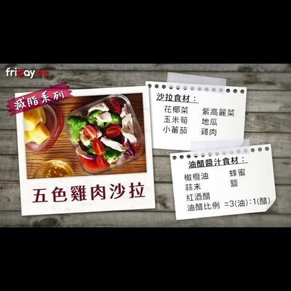 減脂便當系列:五色雞肉沙拉 歡迎關注:https://www.facebook.com/pennyanita3 #美食#