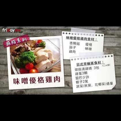 減脂便當系列:味噌雞肉 日式茶碗蒸 歡迎關注:https://www.facebook.com/pennyanita3 #美食#