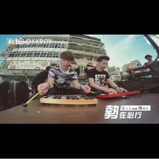 找朋友Session 7 王大文 Feat. 陳勢安《勢在必行》 不插電快閃演唱(豪帥呀~~~) #王大文##陳勢安 #找朋友session#