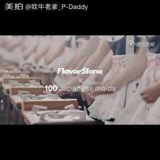 日本魔性广告,100个女仆做早餐#我要上热门##外国人真会玩##惊呆了#