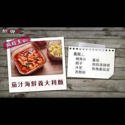茄汁海鮮義大利麵 歡迎關注:https://www.facebook.com/pennyanita3 #美食#