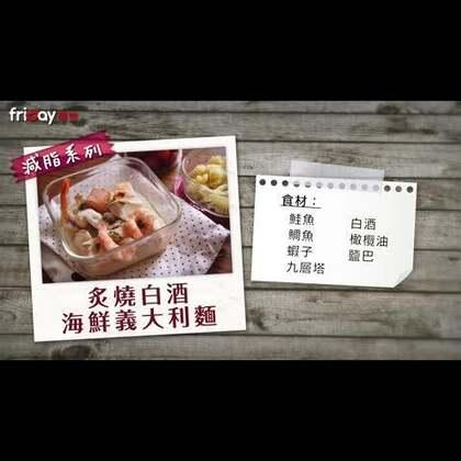 炙燒白酒海鮮義大利麵 歡迎關注:https://www.facebook.com/pennyanita3 #美食#