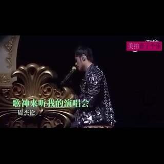 #U乐国际娱乐##周杰伦#张学友和张家辉去了参加周杰伦的演唱会,小公举就即兴弹唱了几句,周杰伦弹琴真的好帅啊!💘(微博:http://weibo.com/maidoushushu)