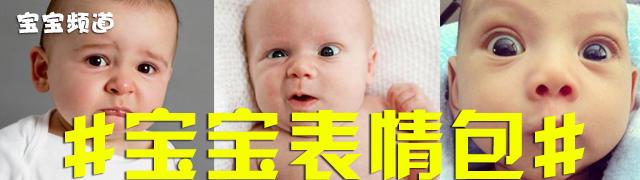 宝宝表情包图片