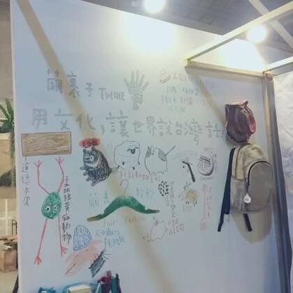 「好家在台灣」,台灣是好家!12/5在松山文創園區,「原創基地節」正式開幕,大家一起「回家」吧!#旅行##週末旅遊日記##展覽#