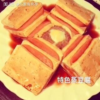 #美食#特色蒸豆腐,家常美食~营养美味、老少皆宜。选用老豆腐或嫩豆腐都可以的,豆腐、火腿切厚片(视频里打错字了)隔水大火蒸12分钟,不用过多调味,火腿有咸味的#美食总动员#美食交流微信:duoduo11162014http://weidian.com/s/812265213?wfr=c